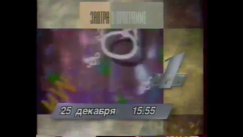 Фрагмент начала программы Время рекламная заставка программа передач с обрывками ОРТ 24 12 1996