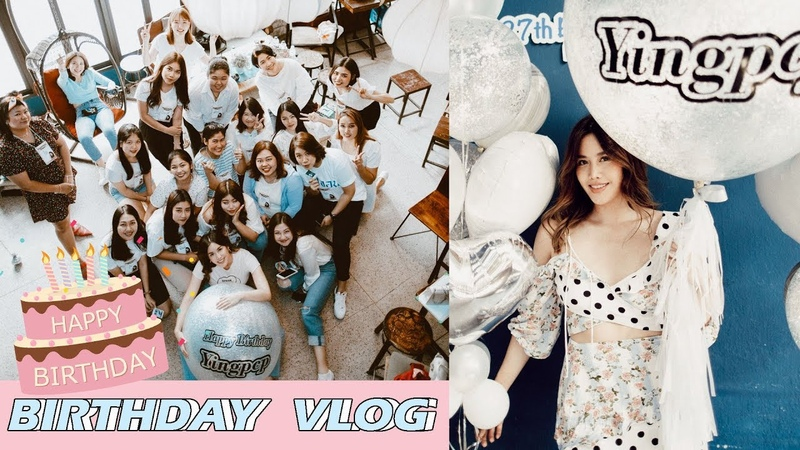 Birthday VLOG นี่ฉลองวันเกิดหรือรายการนักกินกันเเน่ Yingpcp ft subscribers