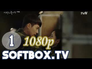 Аварийная посадка любви 1 серия 1080p ( Озвучка SoftBox ) / Аварийно приземлилась на тебя