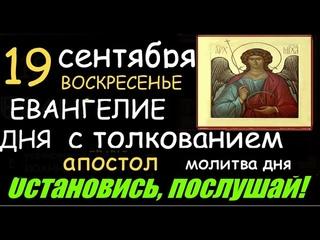 Евангелие дня с толкованием 19 сентября ВОСКРЕСЕНЬЕ Апостол #мирправославия