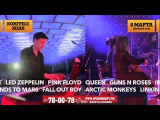 Hard rock orchestra исполнит для орловчан мировые хиты!