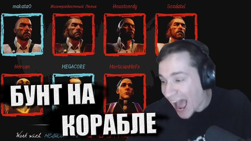 Бунт на корабле Макич катает в Dread Hunger 3