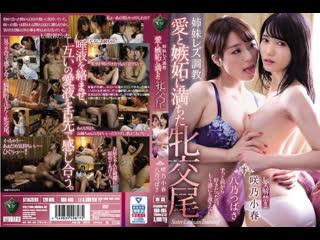 Hachino Tsubasa, Sakino Koharu [RBD-965]{Порно Хентай Hentai Javseex  Porno Brazzers Mofos Lesbian Аниме Anime}