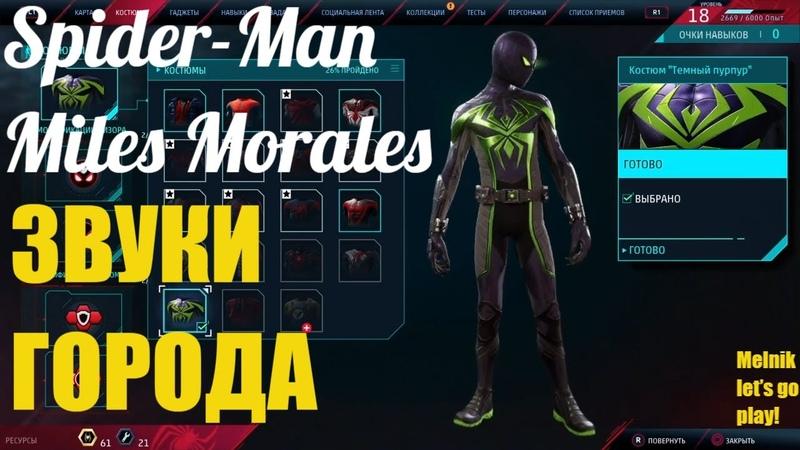 Spider-Man: Miles Morales #8: Миссия ЗВУКИ ГОРОДА! (Человек-Паук: Майлз Моралес)