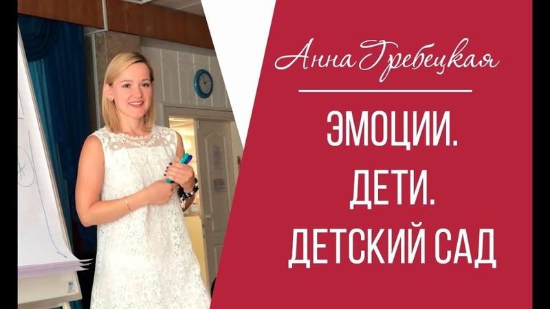 Анна Гребецкая Эмоции в семье Дети и Детский сад