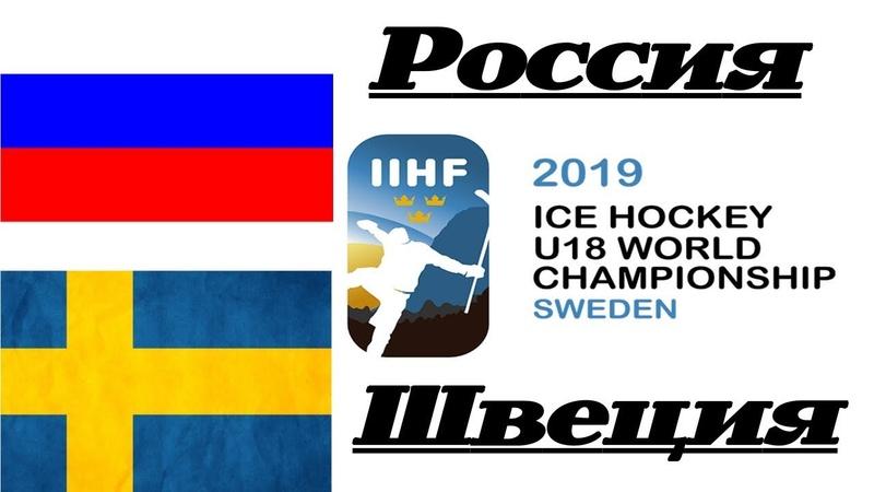 МЧМ 2019 (U-18) Россия-Швеция Финал (28.04.2019)