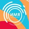 Международный фестиваль «ИМЯ»