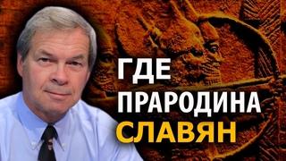 ДНК-анализ: из кого состоят славяне как общность. Анатолий Клёсов