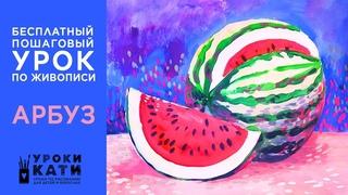 Как нарисовать арбуз гуашью. ПОшщаговый бесплатно ней урок для детей от 7 лет и взрослых