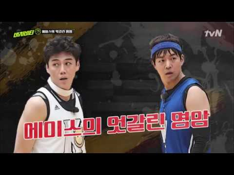 Buzzer Beater- Lee Sang Yoon's 3-pointers