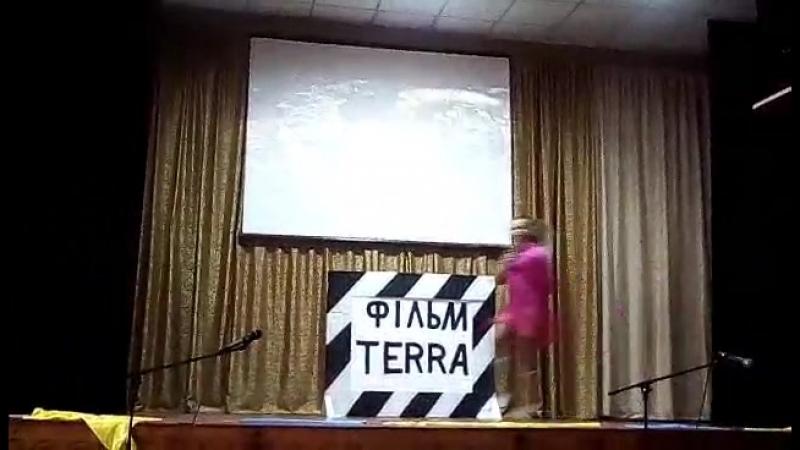 Терра виступ агітбригади 15 0 18