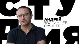 Андрей Звягинцев. Лучшее / Белая студия / Телеканал Культура