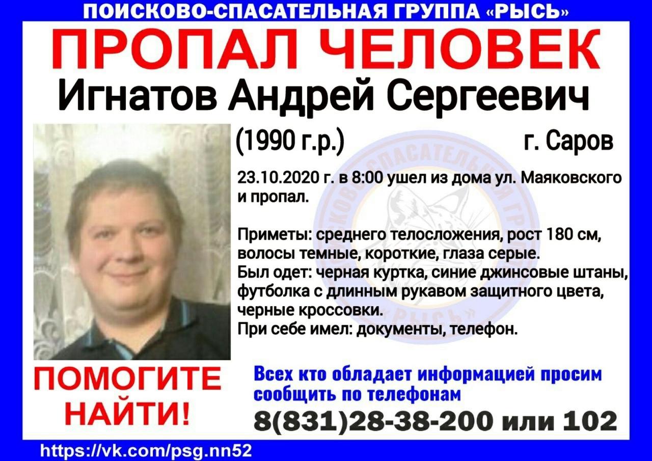 Игнатов Андрей Сергеевич, 1990 г. р., г. Саров