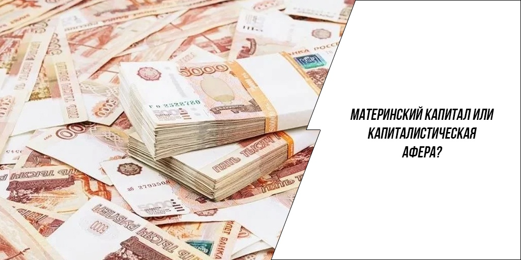 Материнский капитал или афера капиталистов?
