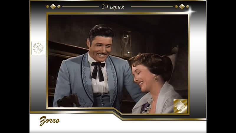 Зорро 24 серия Zorro 24 The New Commandante