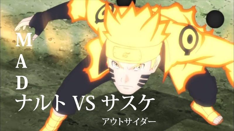 MAD Naruto VS Sasuke ナルト VS サスケ 『アウトサイダー』