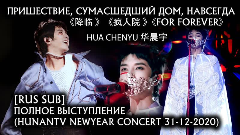 Rus sub Полное выступление HunanTVNewYearConcert 31 12 2020 Hua Chenyu 华晨宇 《降临 》《疯人院 》《For Forever》
