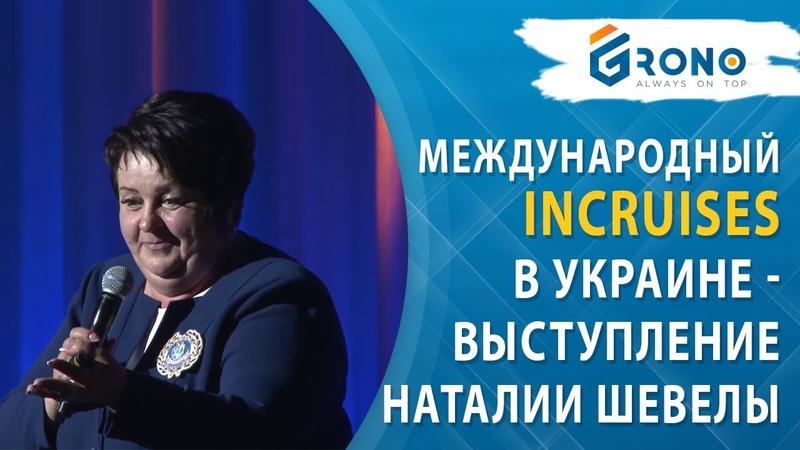 Международный Форум InCruises в Украине Выступление Наталии Шевелы