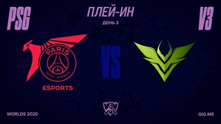 PSG vs. V3 | Плей-ин | 2020 World Championship | PSG Talon vs. V3 Esports (2020)