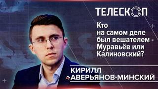 Кирилл Аверьянов-Минский: Кто на самом деле был вешателем — Муравьёв или Калиновский?