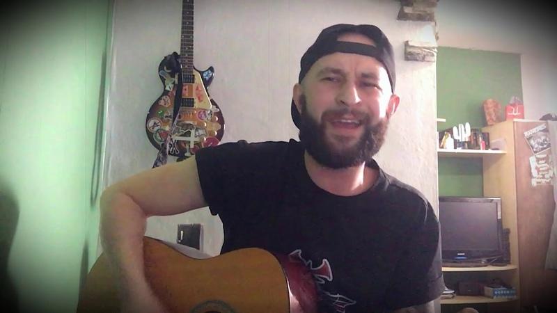 Денис Станиславский Равновесие The Riot Gang acoustic cover