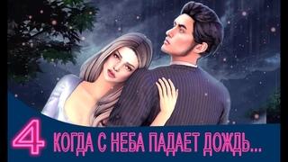 4 серия КОГДА С НЕБА ПАДАЕТ ДОЖДЬ... (сериал The Sims 4)