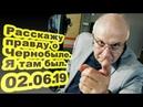 Матвей Ганапольский - Расскажу правду о Чернобыле. Я там был! 02.06.19