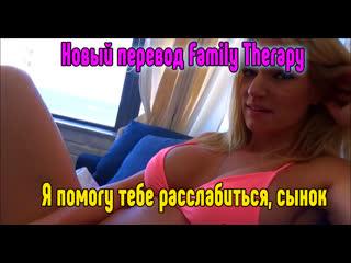 Русский перевод Трахнул мачеху инцест порно секс сиськи  (цп,порно,выебал,трахнул,инцест,жопа,малолетки, порно, секс, жестоко)