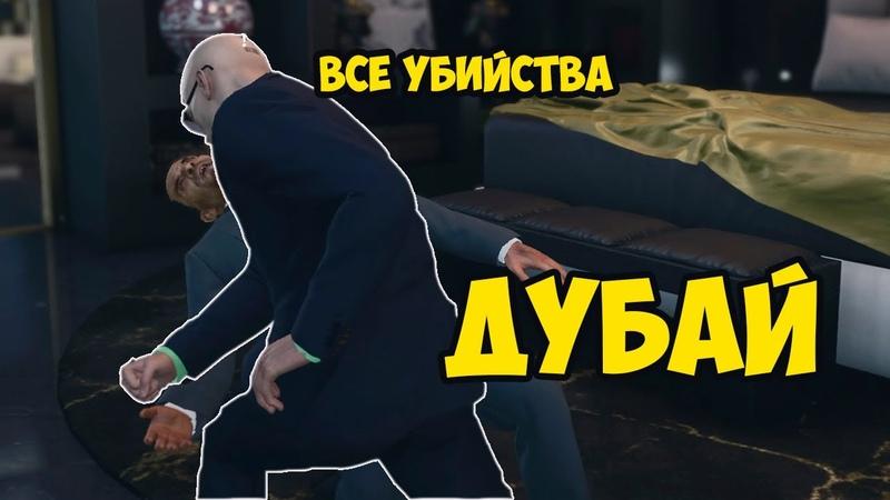 Все убийства HITMAN 3 Дубай МАСТЕР