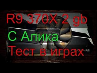 R9 370X 2 gb GDDR5 с aliexpress за 7,5К (тест в играх)