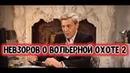 Александр Невзоров о вольерной охоте в передаче Паноптикум