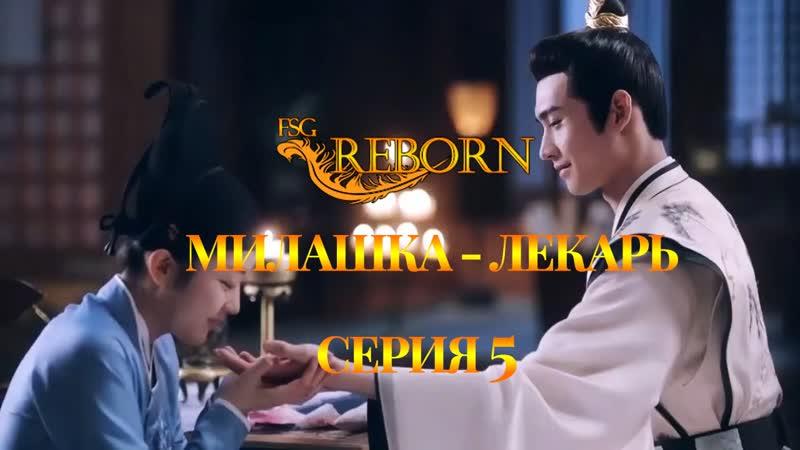 Fsg Reborn Милашка лекарь Dr Cutie 5 серия
