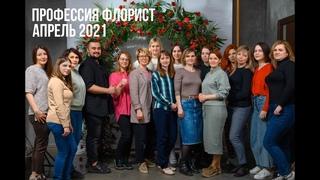 Как прошел курс Профессия флорист в апреле 2021
