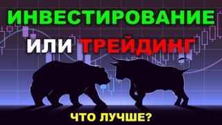 Инвестирование или Трейдинг? Фондовый рынок или Форекс? Или Криптовалюта? Что лучше выбрать?