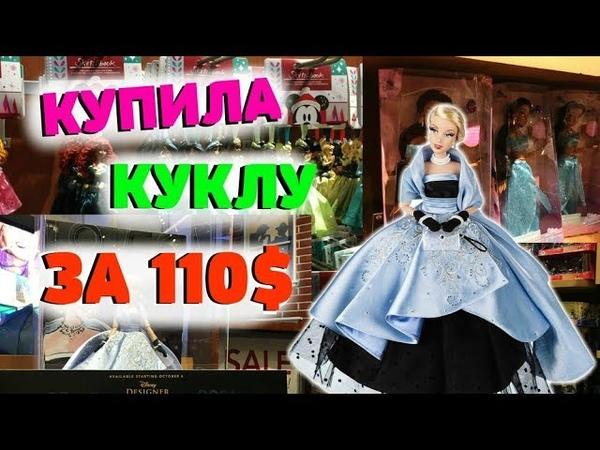 КУПИЛА ЗОЛУШКУ ЗА 110$ DISNEY МАГАЗИН И НОВЫЕ КУКЛЫ ПРИНЦЕССЫ Охота на кукол в Америке
