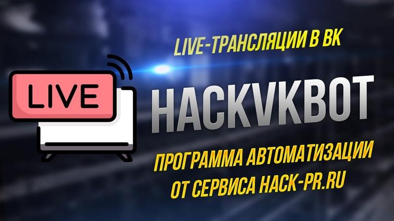 HACK-PR -лучшая площадка по распространению РЕКЛАМЫ в интернете [ХАКНИ ПИАР], изображение №4