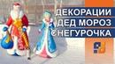 Новогодняя декорация 2021 Дедушка мороз и снегурочка для оформления улиц