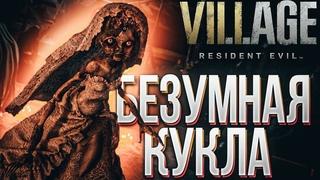 Resident Evil 8: Village ➤ Прохождение [4K] БЕЗУМНАЯ-КУКЛА ВЛАДЫКИ БЕНЕВЬЕНТО! КЛЮЧ ОТ МАСТЕРСКОЙ