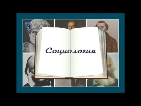 Социология cjwbjkjubz