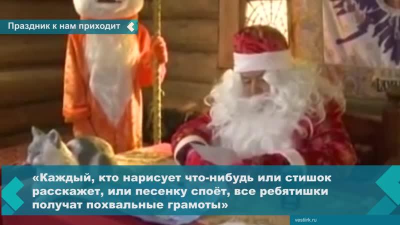 Резиденция Деда Мороза открылась в архитектурно-этнографическом музее «Тальцы»