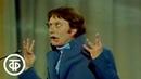 Андрей Миронов Как на самом деле снимается кино. Встреча в Концертной студии Останкино (1978)