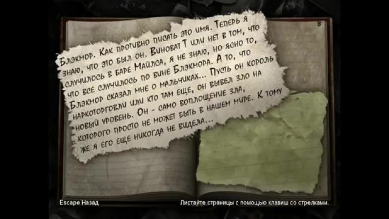 The Suffering 2 Рассказы о Мостров Союзников Придательство и Тайны Поместья