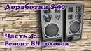 Модернизация Radiotehnika S-90. Часть 4: Ремонт ВЧ-головок 10ГД-35