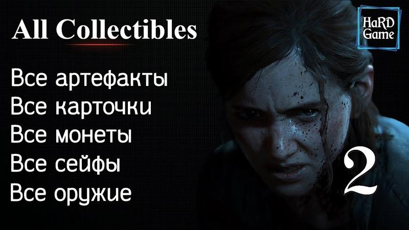 The Last of Us 2 прохождение 100% все артефакты карточки монеты сейфы оружие Part 2 Survivor
