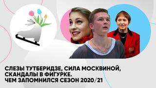 Слезы Тутберидзе, сила Москвиной, скандалы в фигурке. Чем запомнился сезон 2020/21