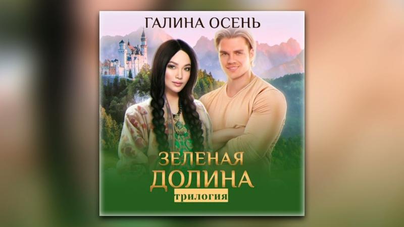 Галина Осень Зелёная долина Трилогия аудиокнига