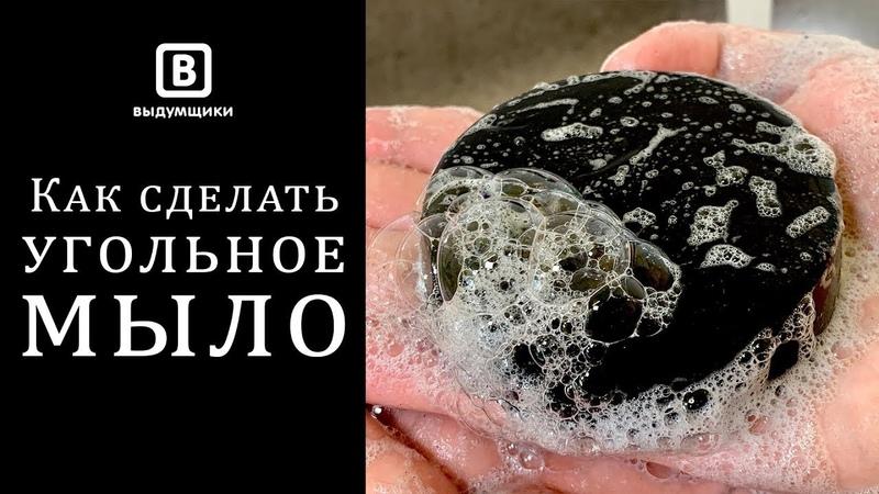 Мыло с настоящим углём Черное угольное мыло из основы Выдумщики ру
