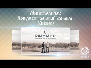 Минимализм: Документальный фильм о важных вещах (Анонс)