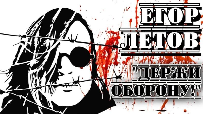 Егор Летов («Гражданская Оборона»). Я знаю все, себя не зная I «ПроРок»