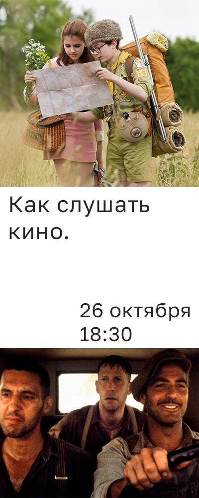 Афиша Нижний Новгород Как слушать кино